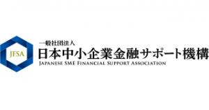 一般社団法人日本中小企業金融サポート機構