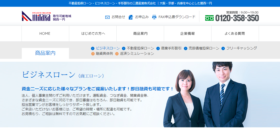 三鷹産業(神戸支店)