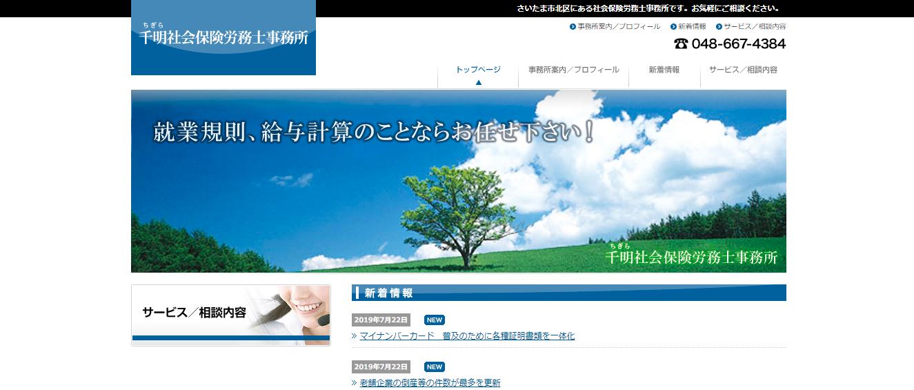 千明社会保険労務士事務所