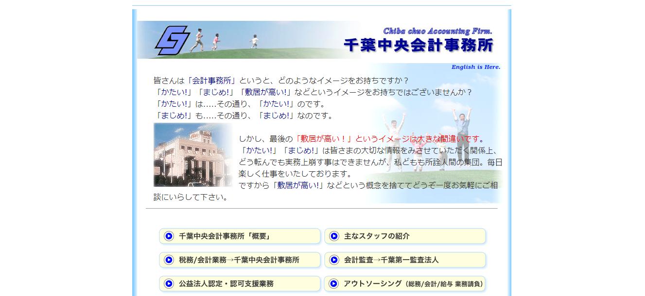 千葉中央会計事務所