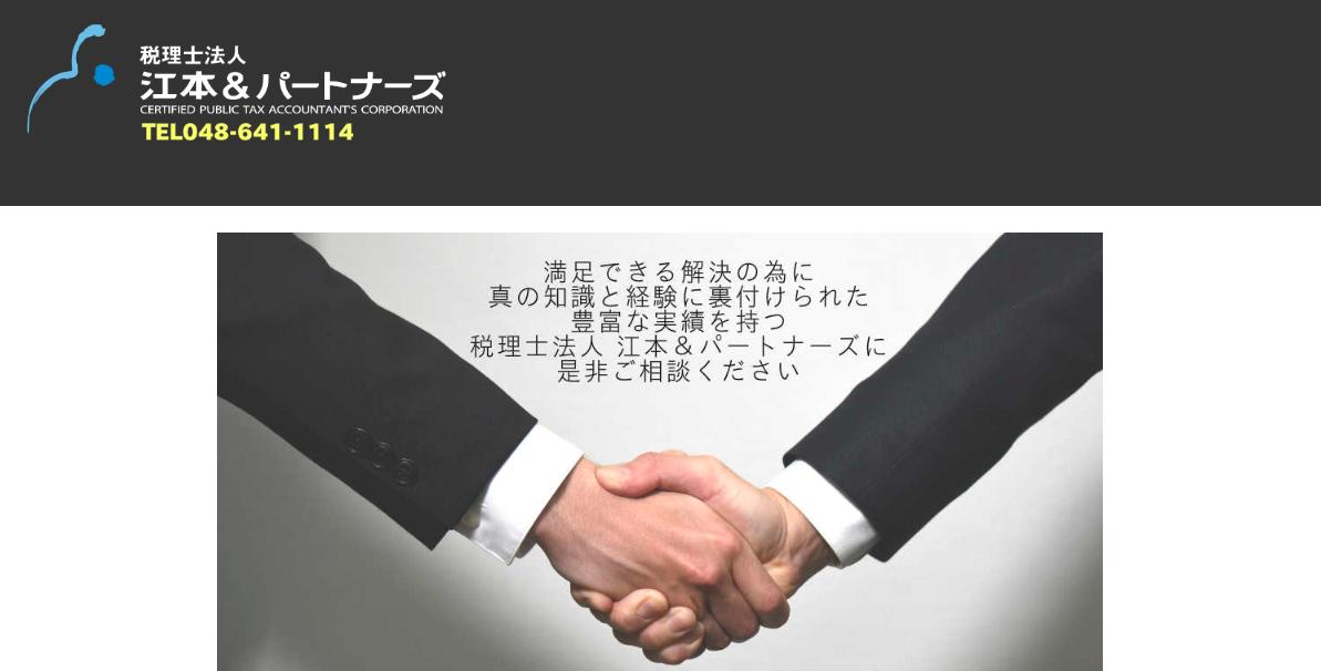税理士法人 江本&パートナーズ