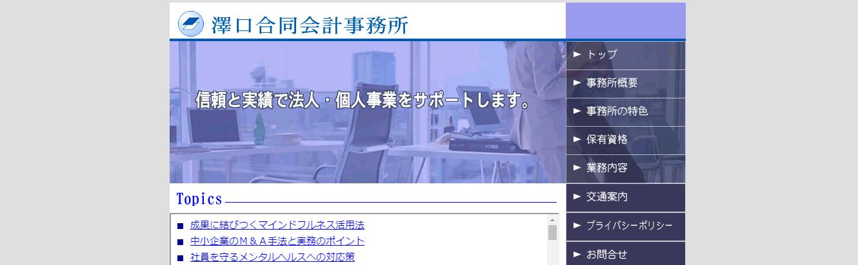 澤口合同会計事務所