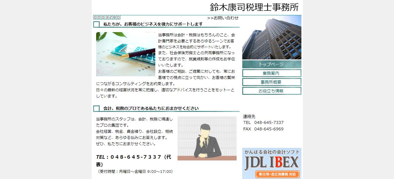 鈴木康司税理士事務所