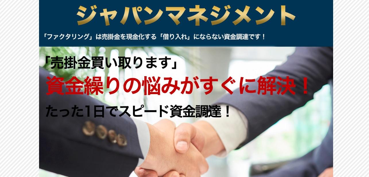 ジャパンマネジメント(福岡オフィス)