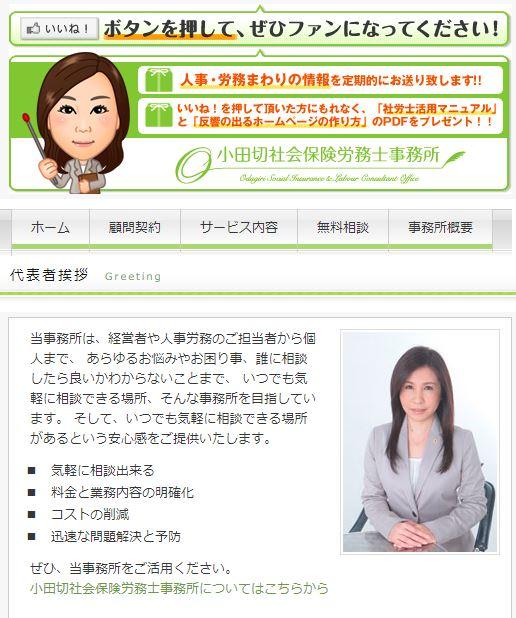 小田切社会保険労務士事務所