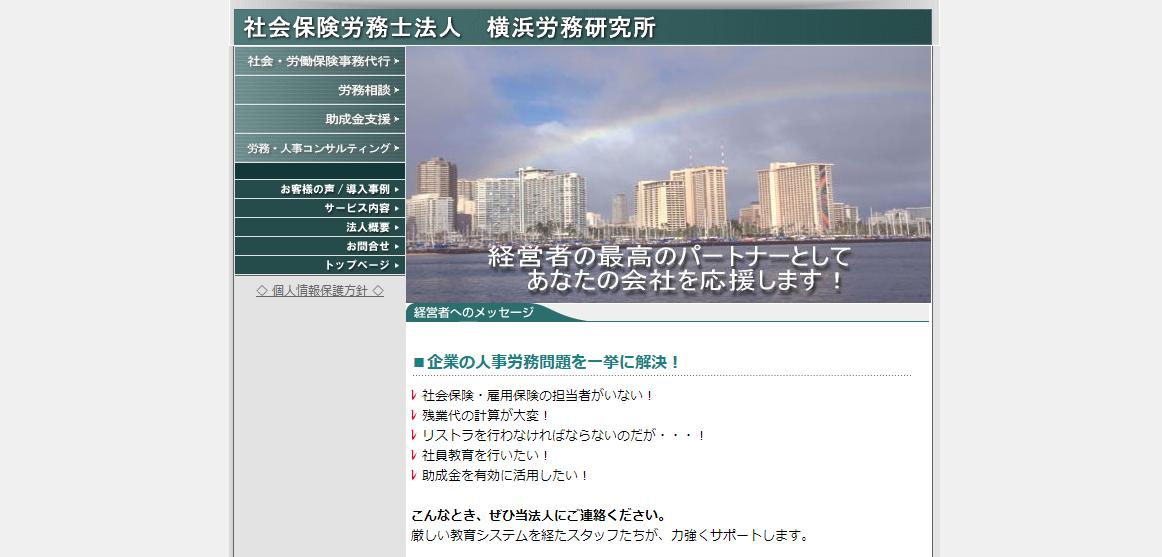 社会保険労務士法人 横浜労務研究所