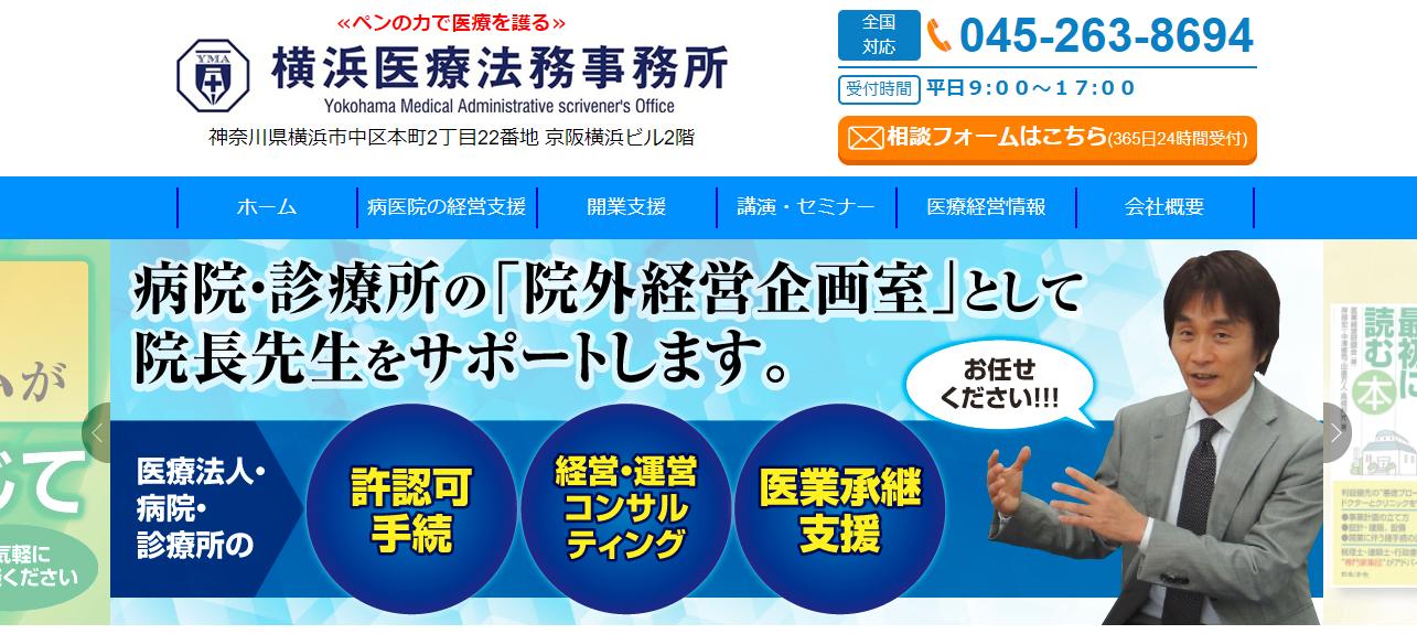 行政書士法人横浜医療法務事務所