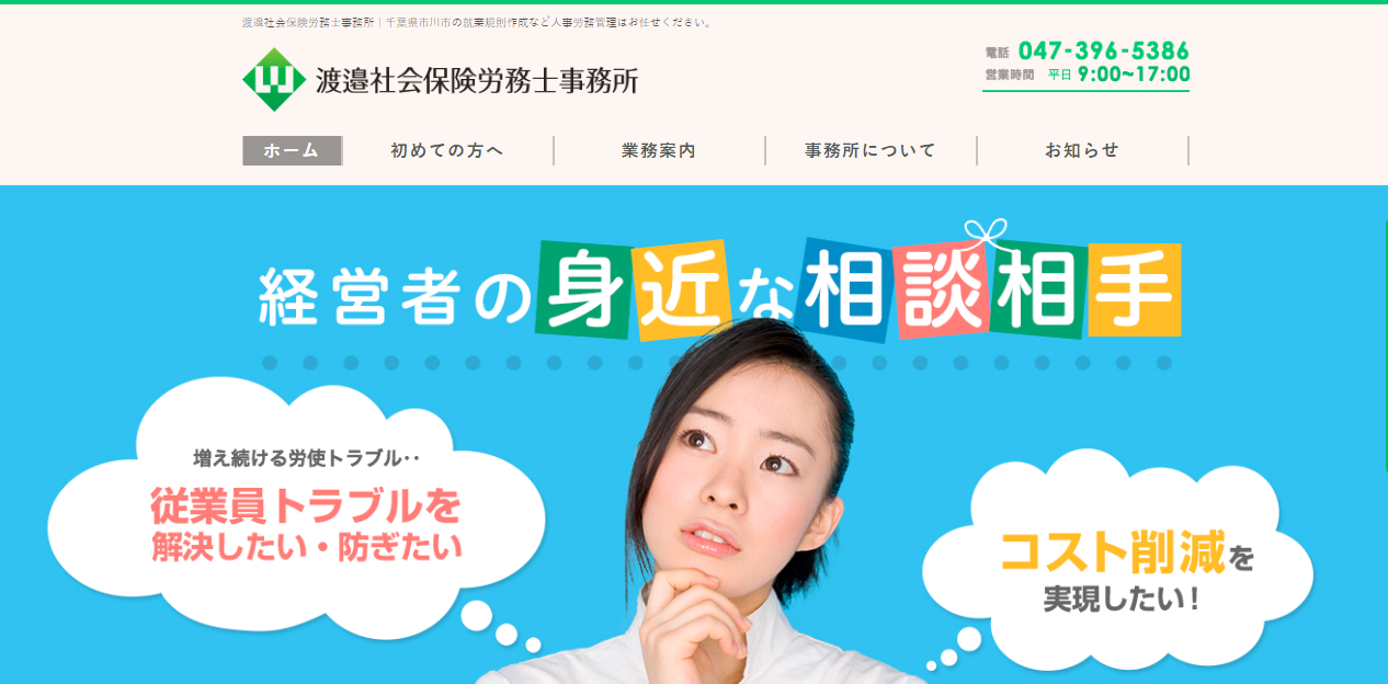 渡邉社会保険労務士事務所