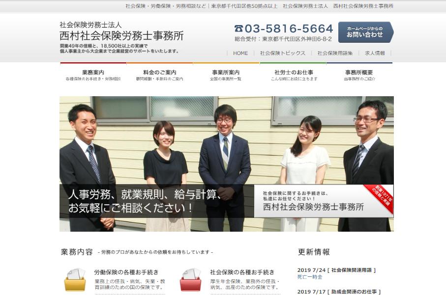 社会保険労務士法人 西村社会保険労務士事務所