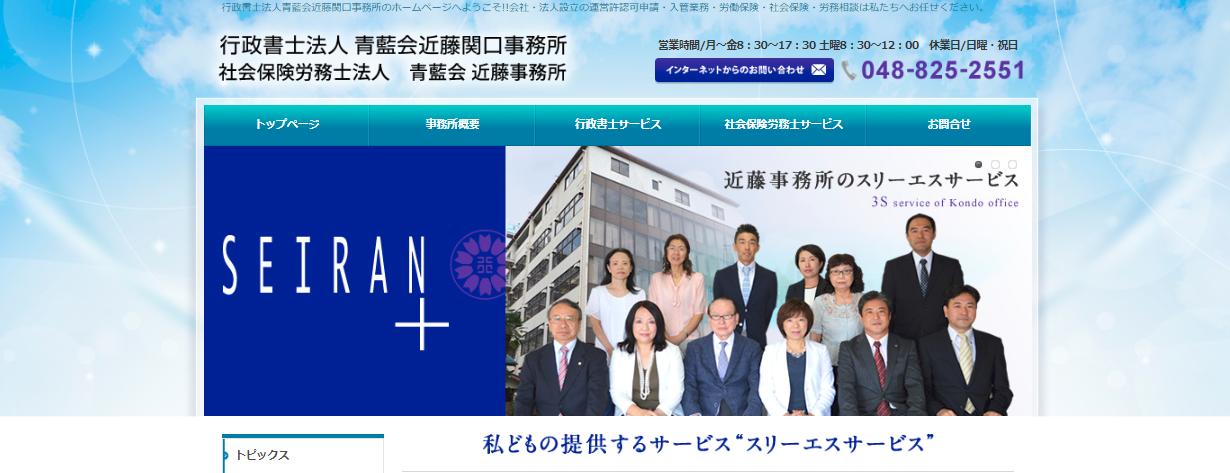 行政書士法人青藍会近藤関口事務所