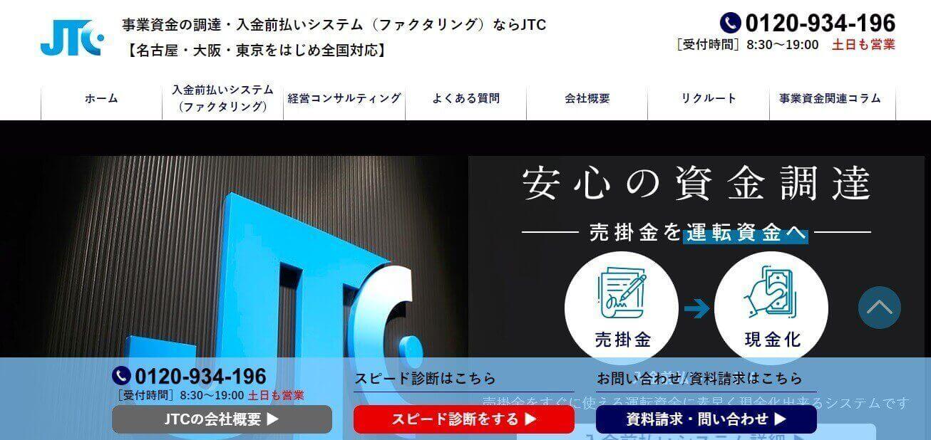 JTC(大阪営業所)
