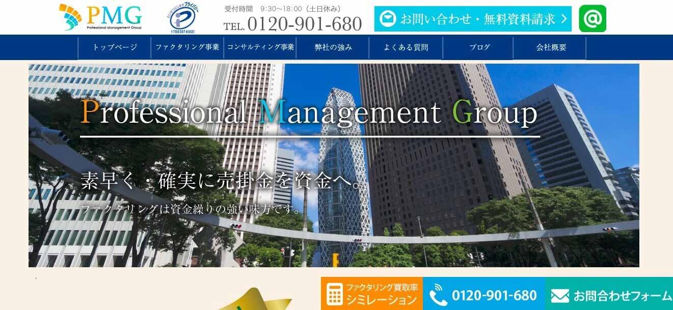 PMG(大阪支社)