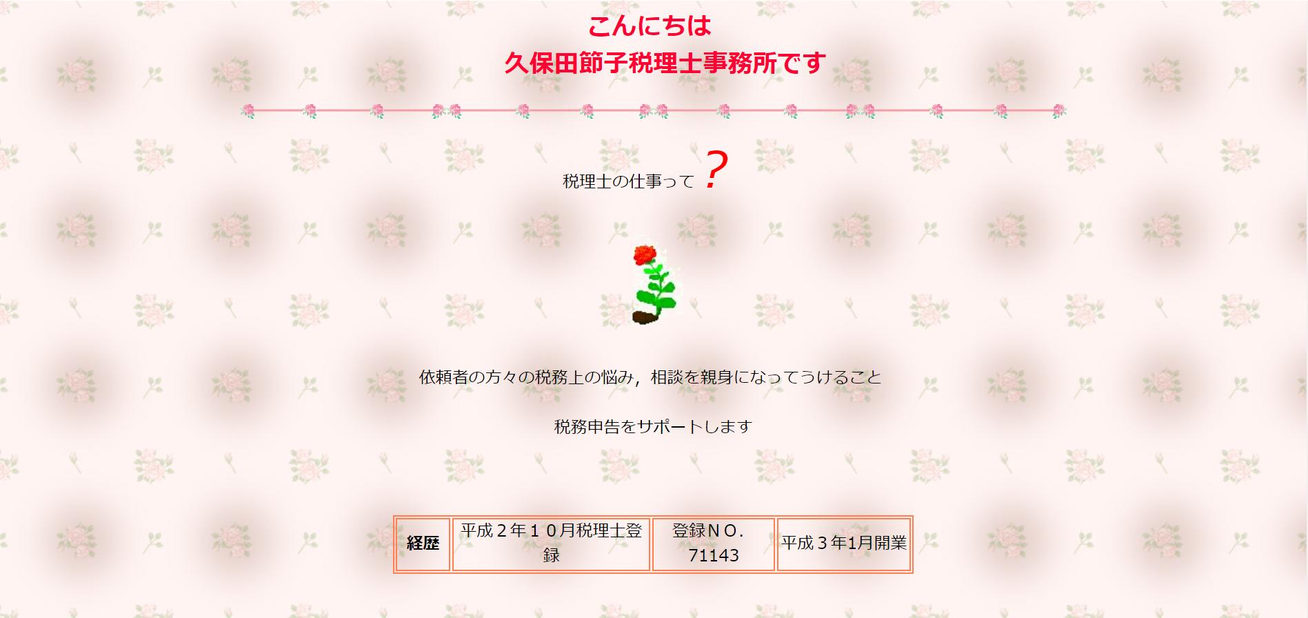 久保田節子税理士事務所