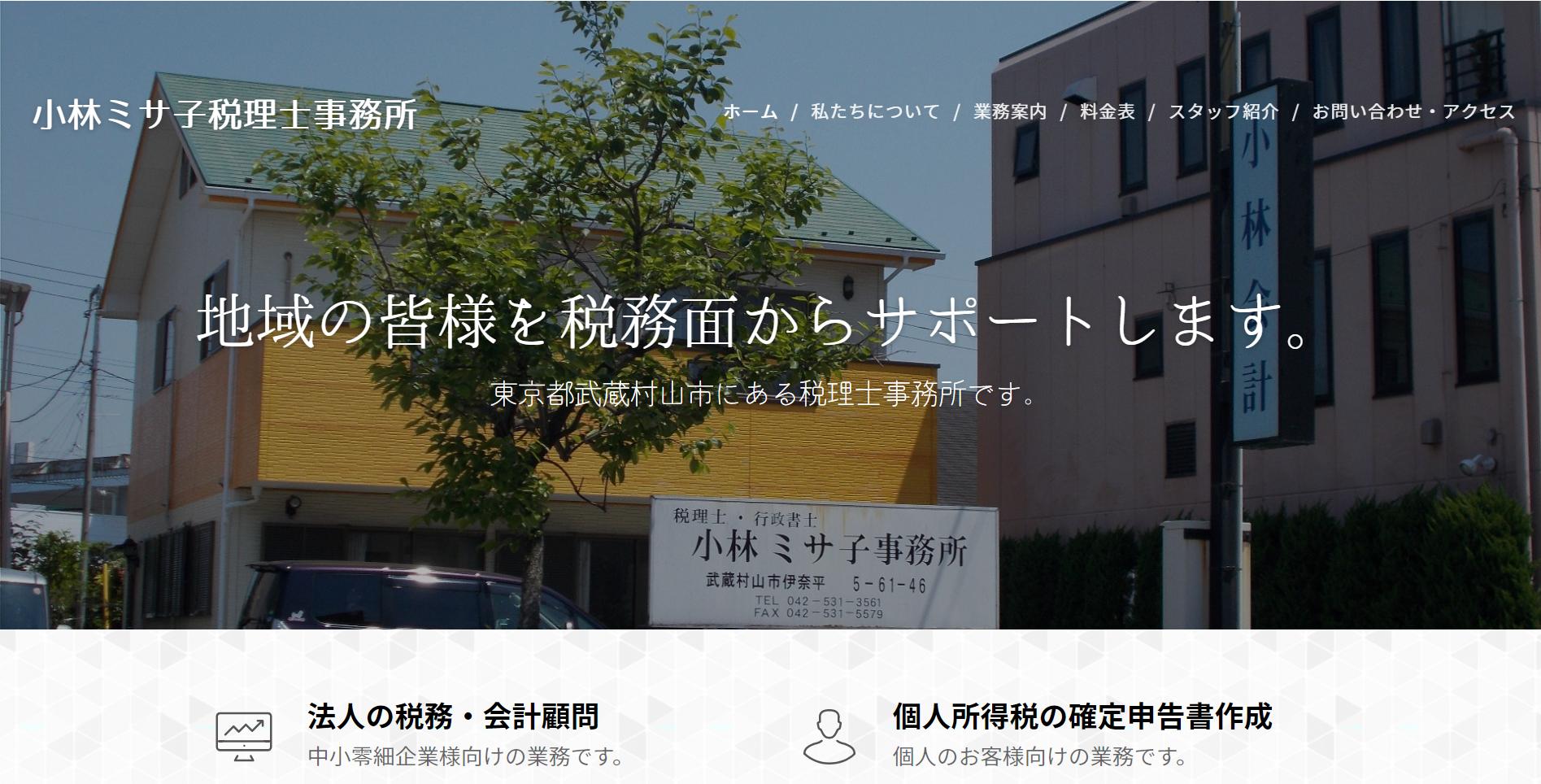 小林ミサ子税理士事務所
