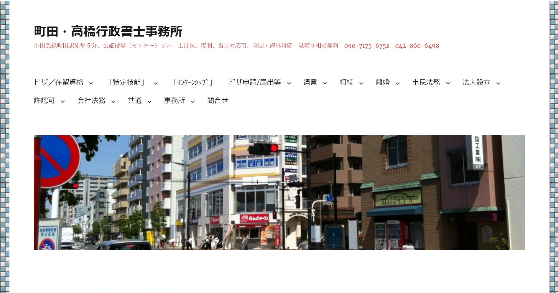 町田・高橋行政書士事務所