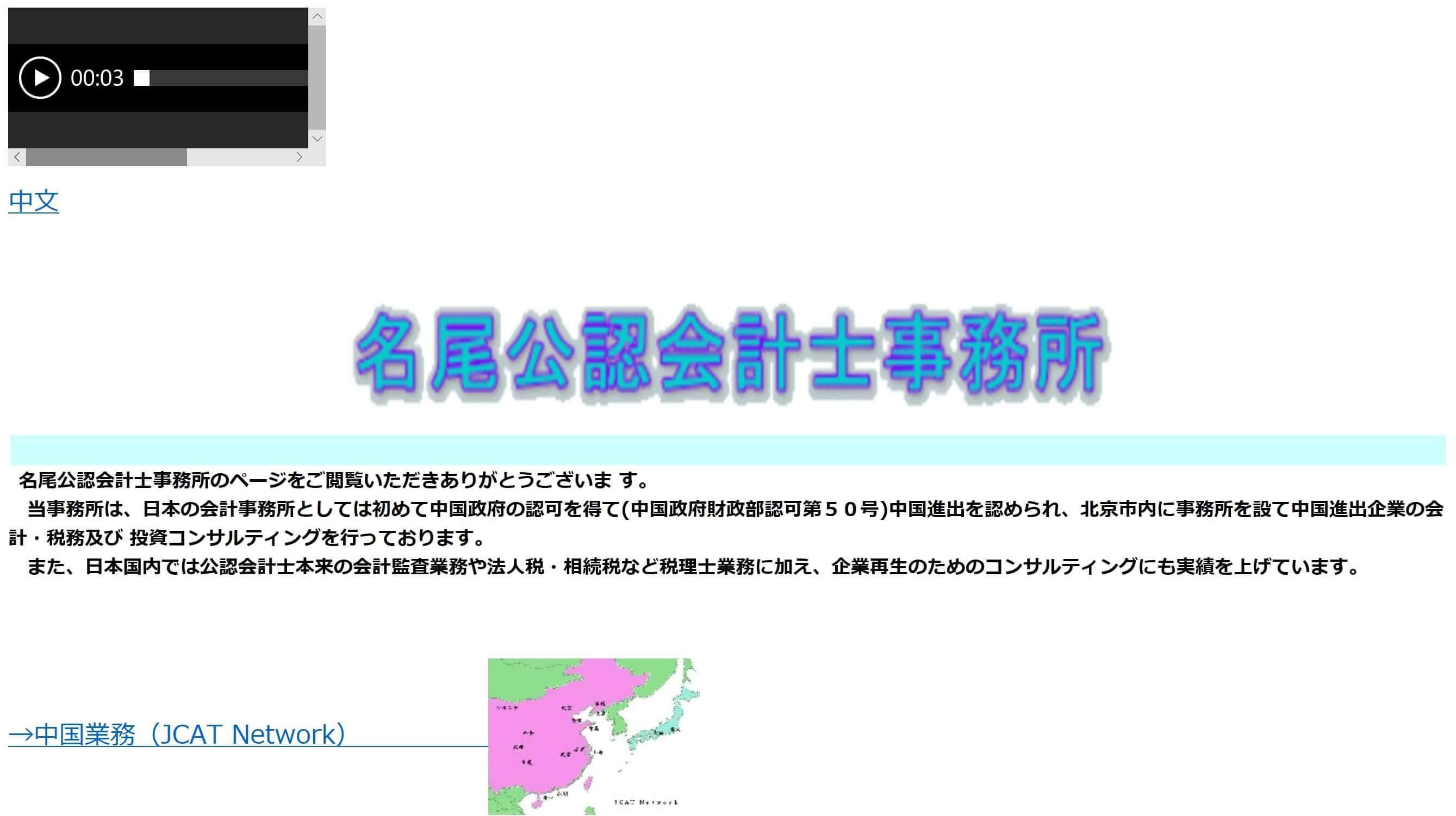 名尾公認会計士事務所