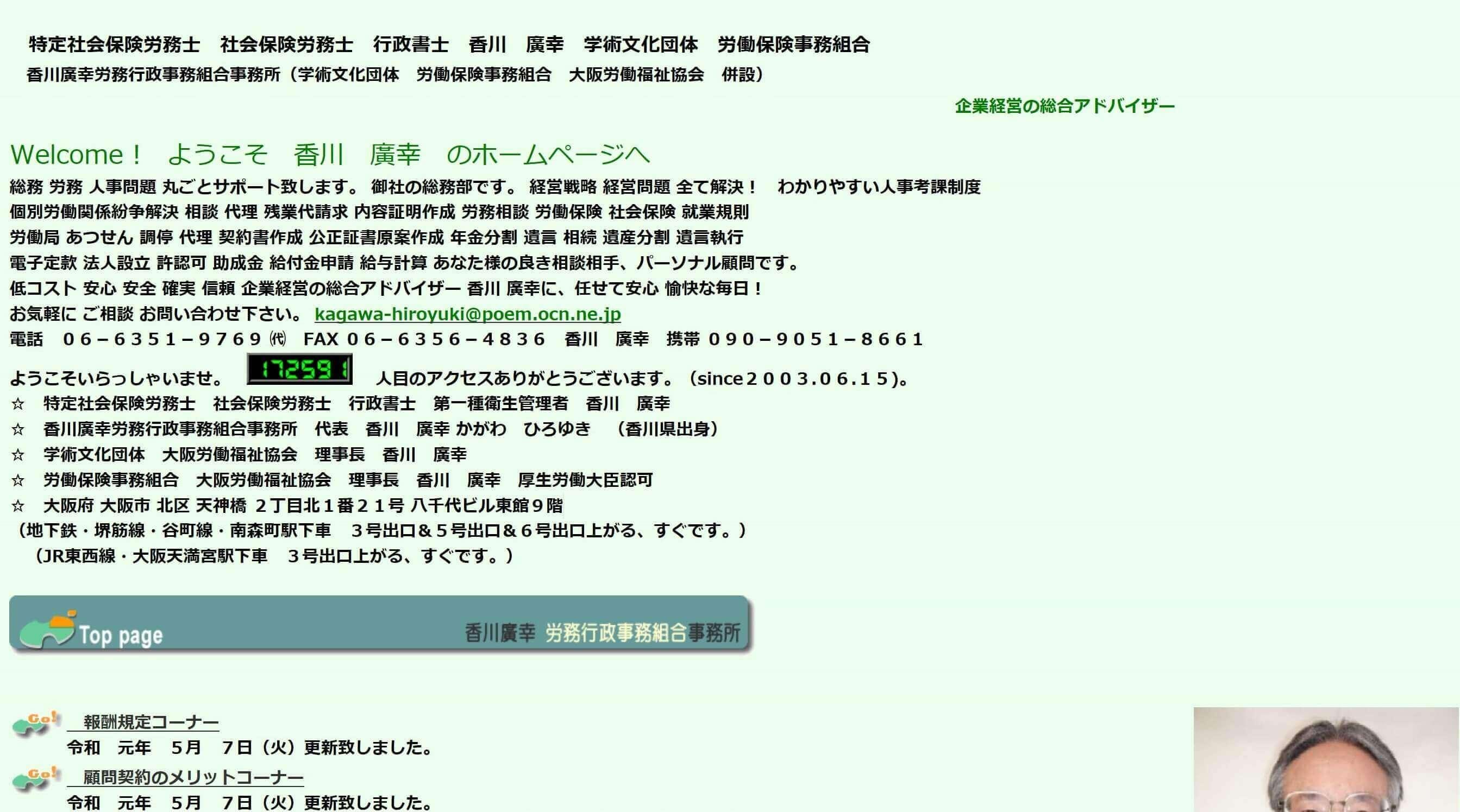 香川廣幸労務行政事務組合事務所