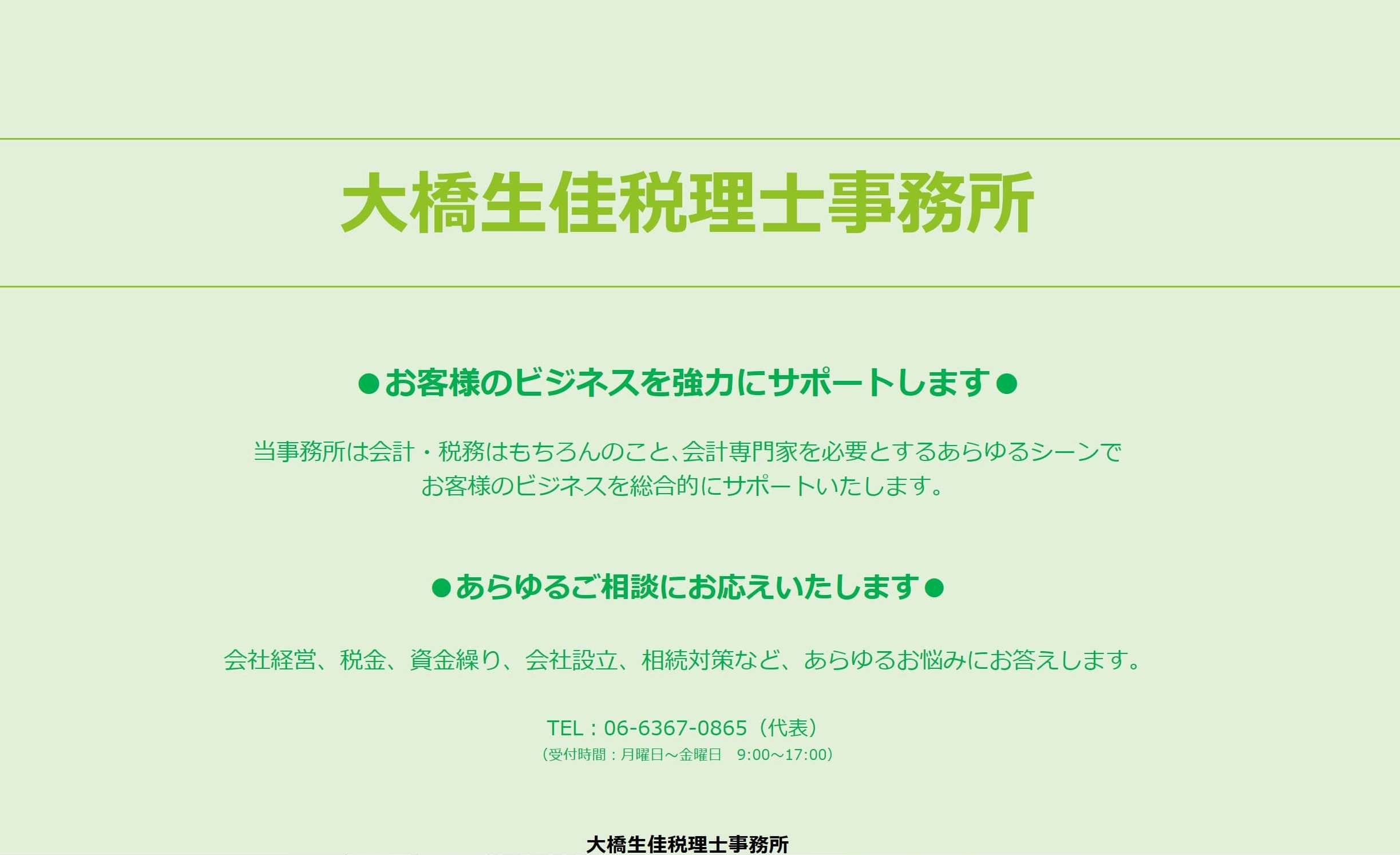 大橋生佳税理士事務所