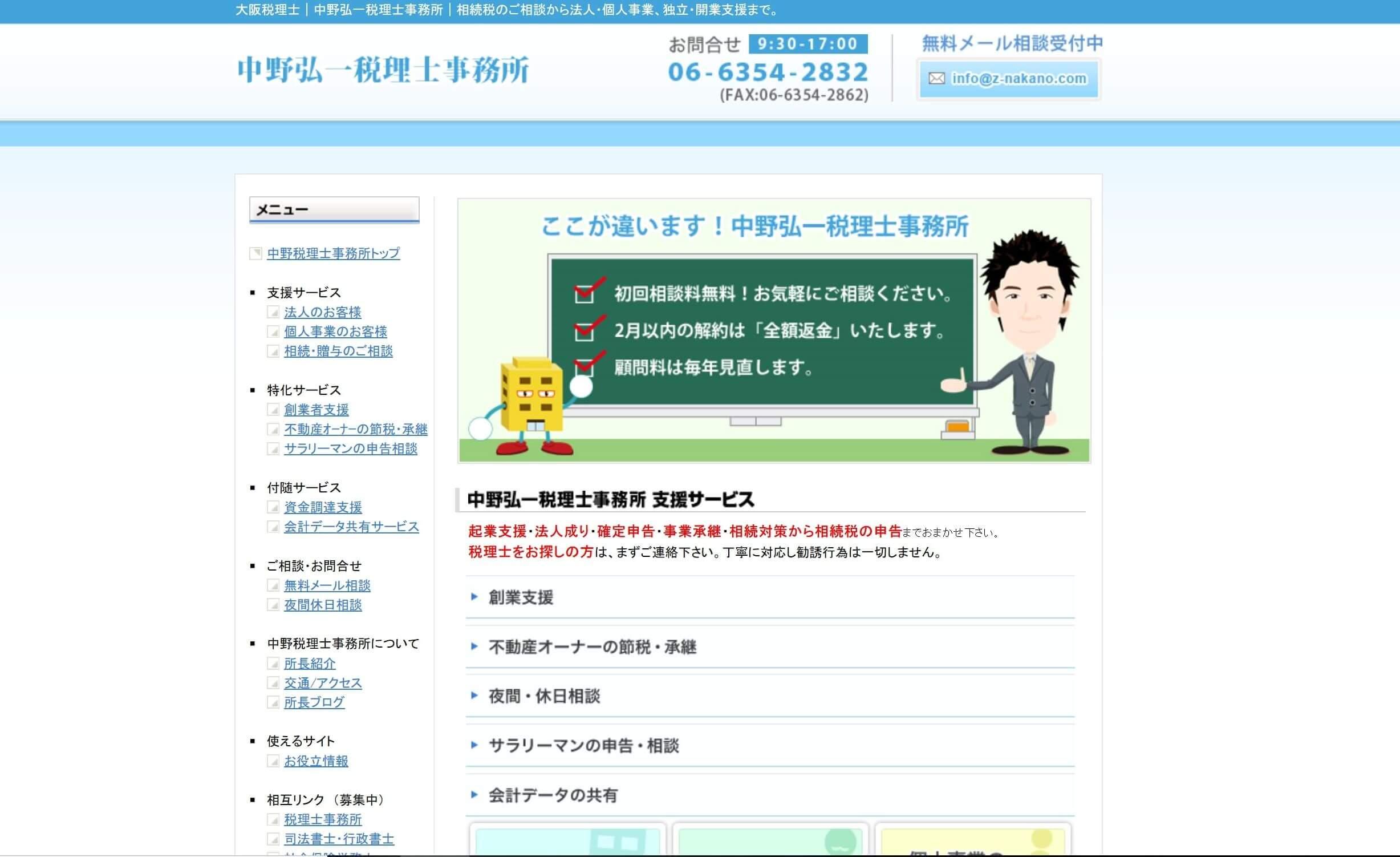 中野弘一税理士事務所