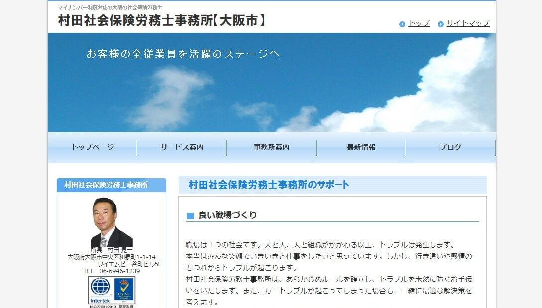 村田社会保険労務士行政書士事務所