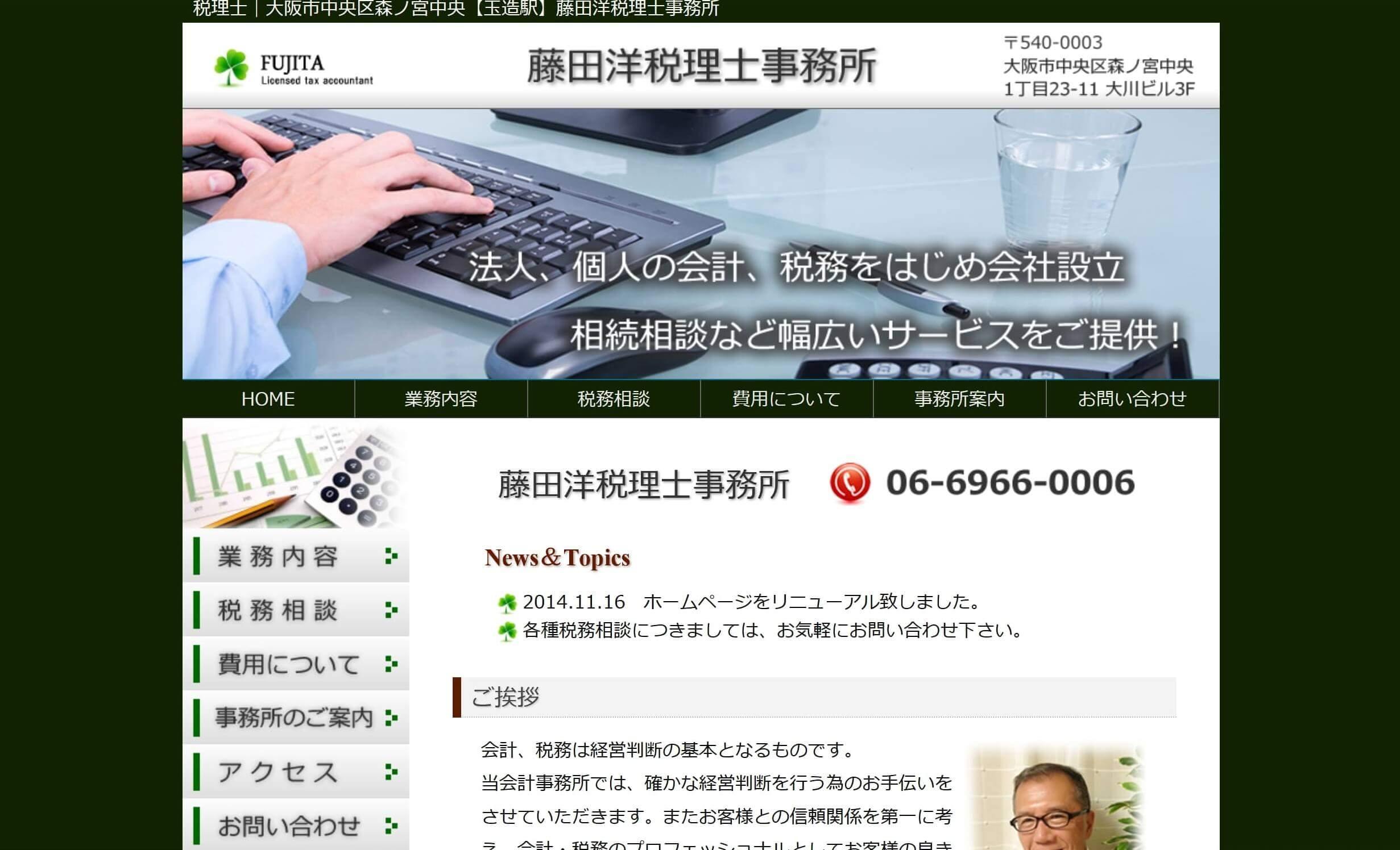 藤田洋税理士事務所