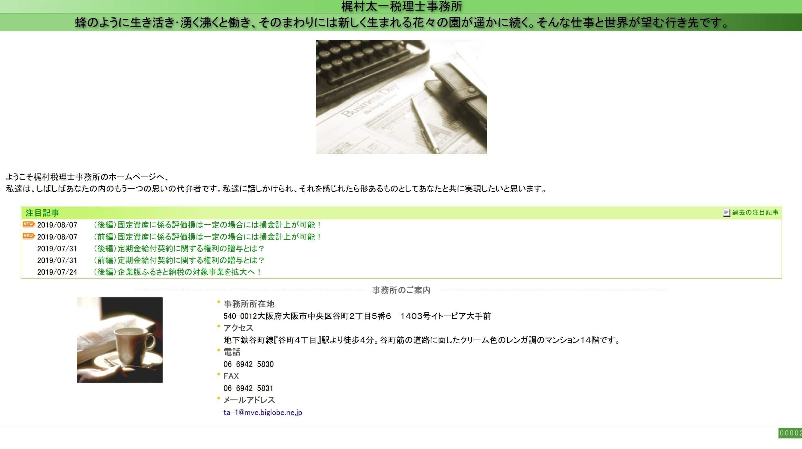 梶村太一税理士事務所