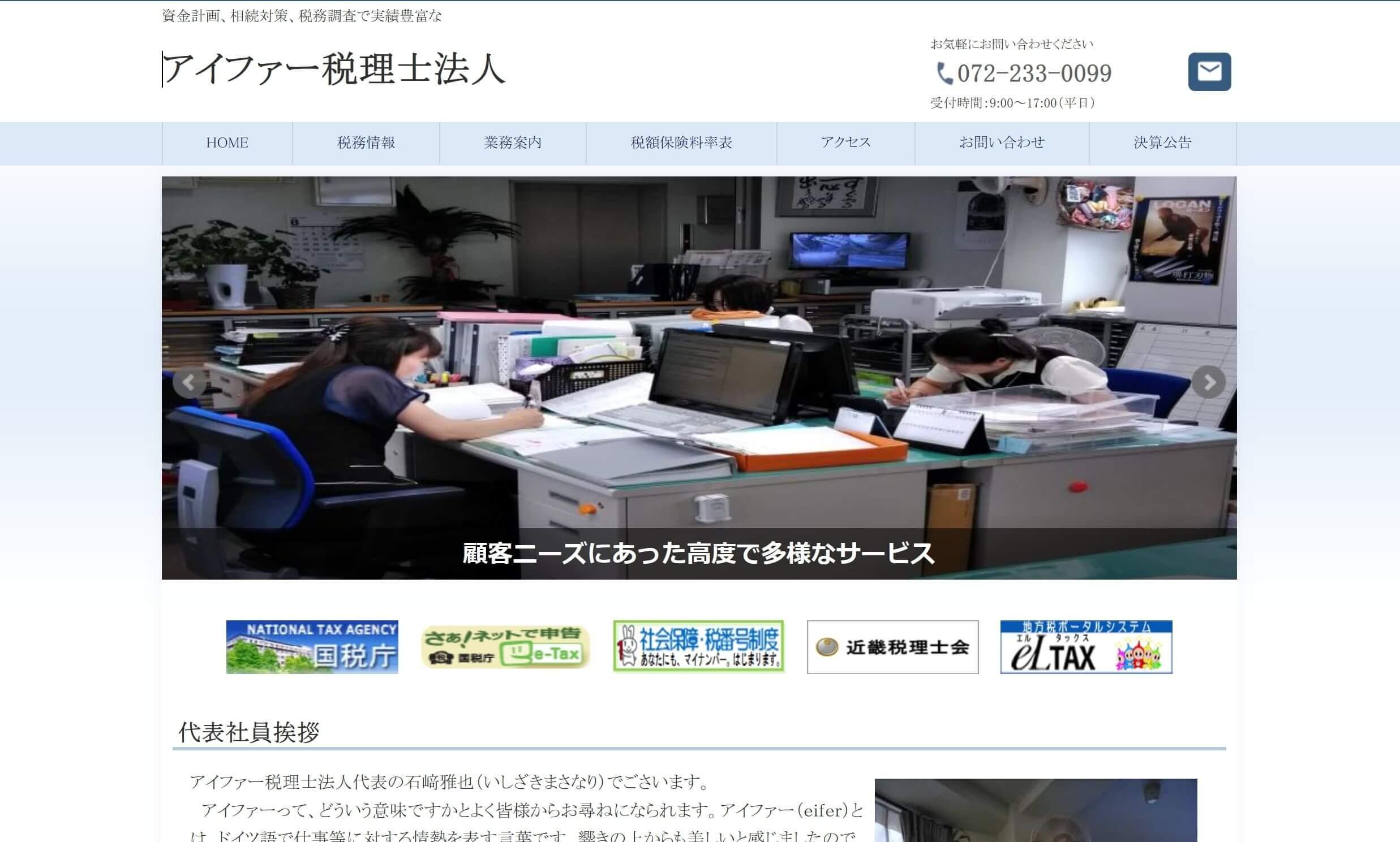 永田税理士事務所