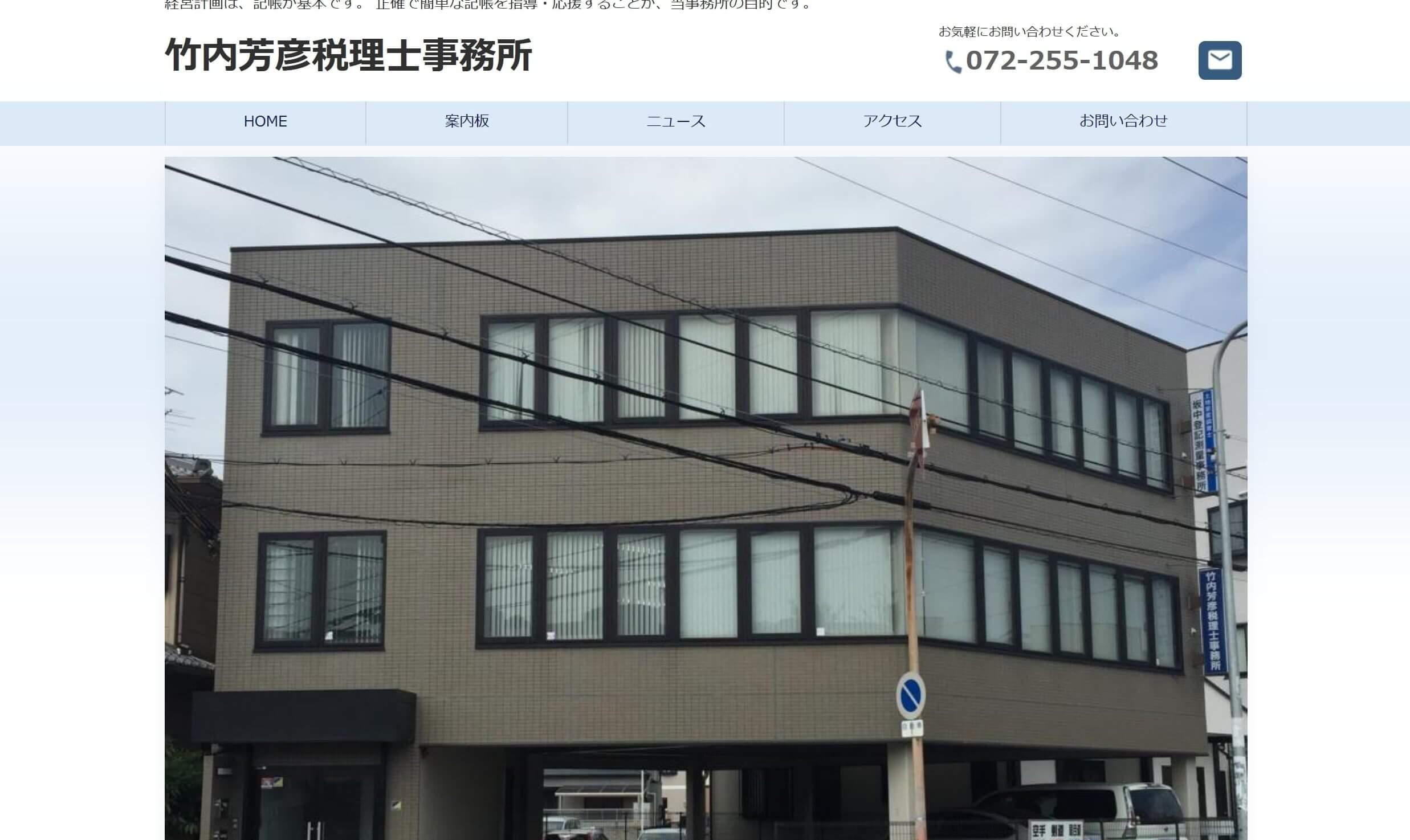 竹内税理士事務所