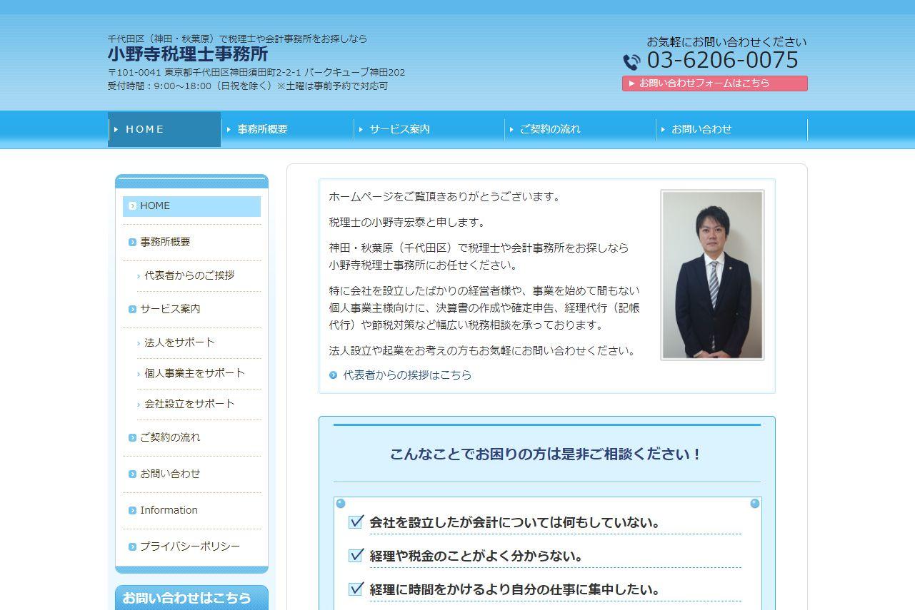 小野寺税理士事務所