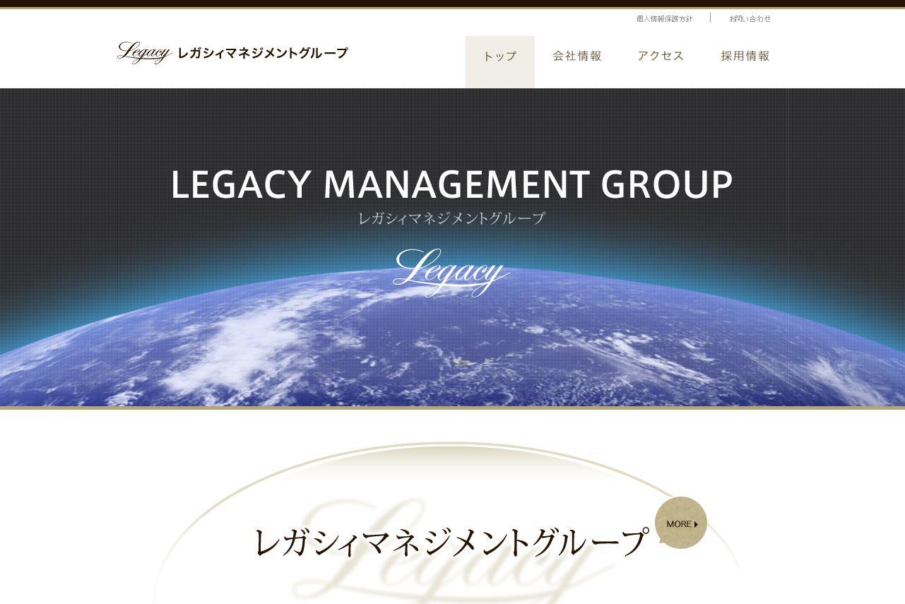 レガシィマネジメントグループ (株)レガシィ