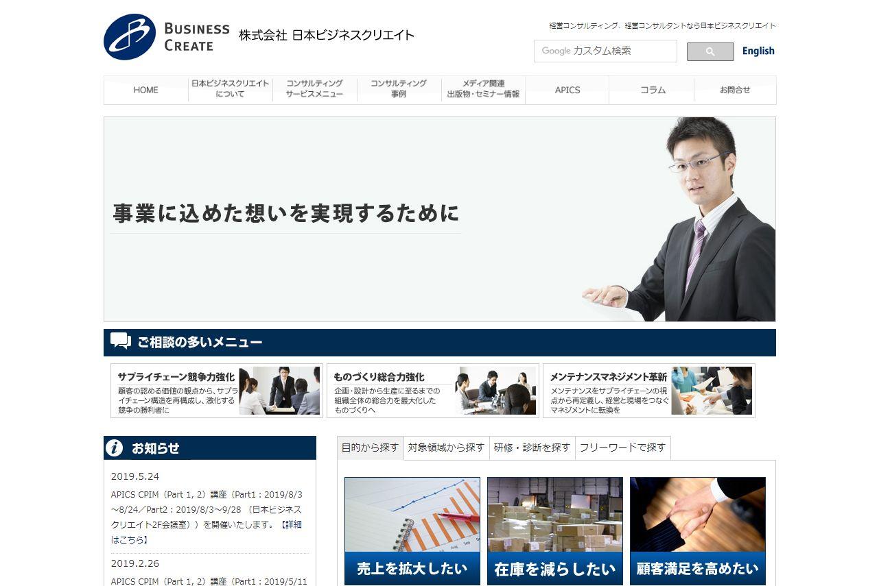 (株)日本ビジネスクリエイト