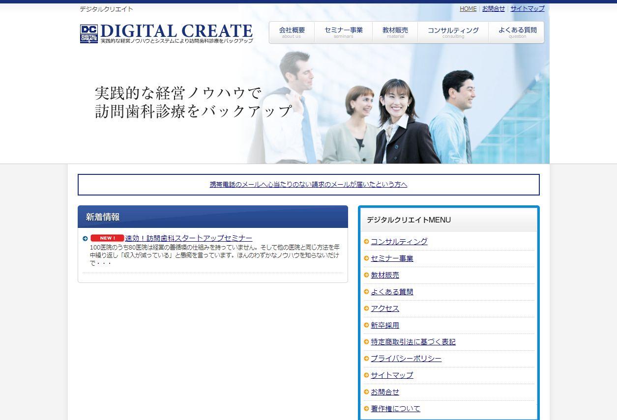 (株)デジタルクリエイト