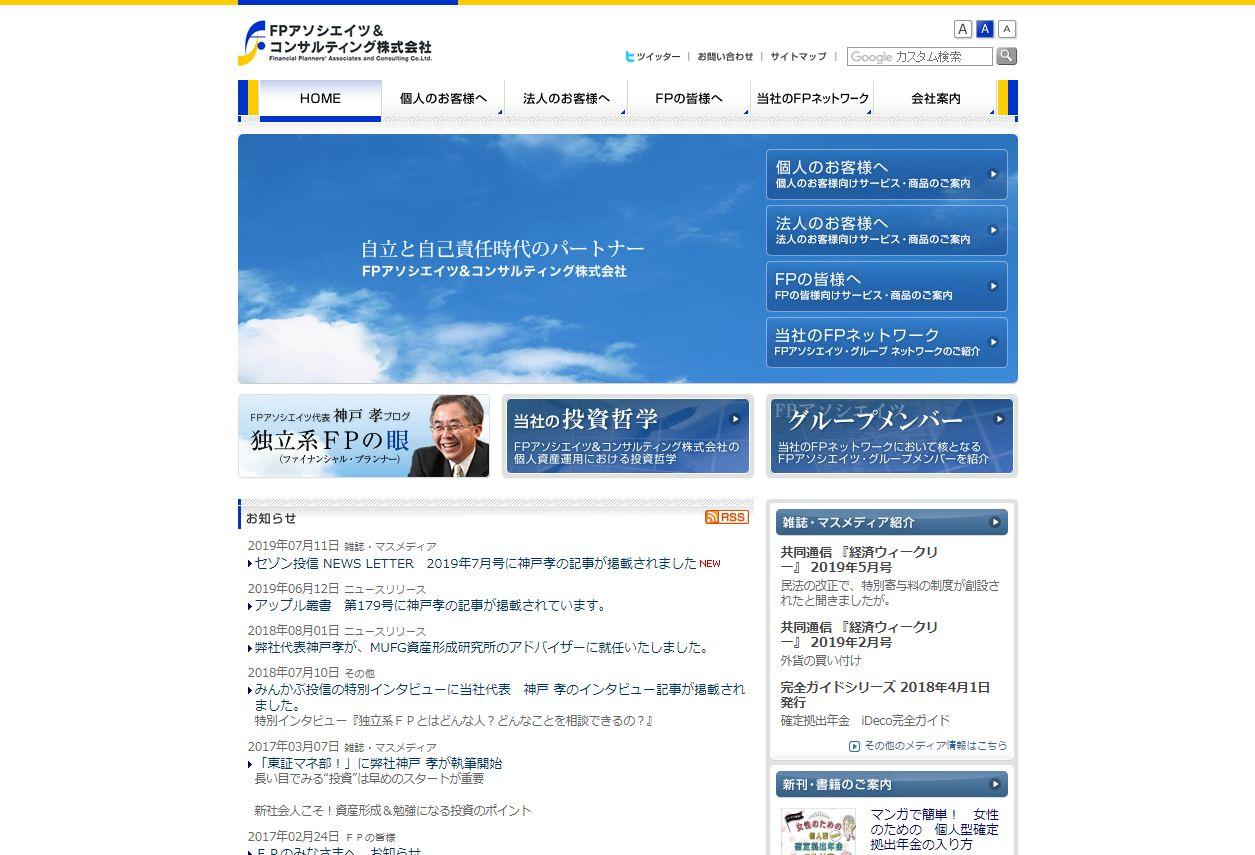 FPアソシエイツ&コンサルティング株式会社