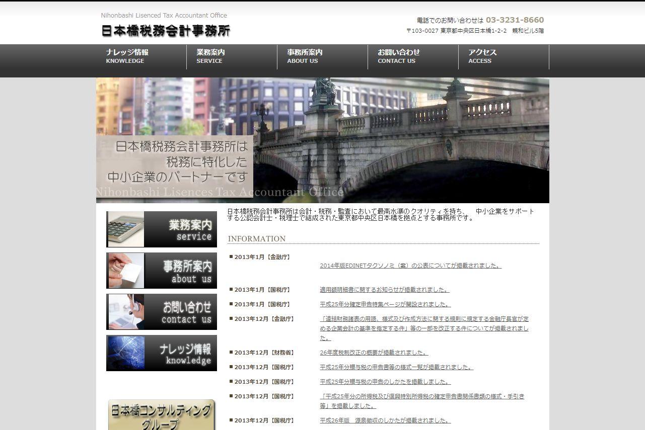 日本橋税務会計事務所