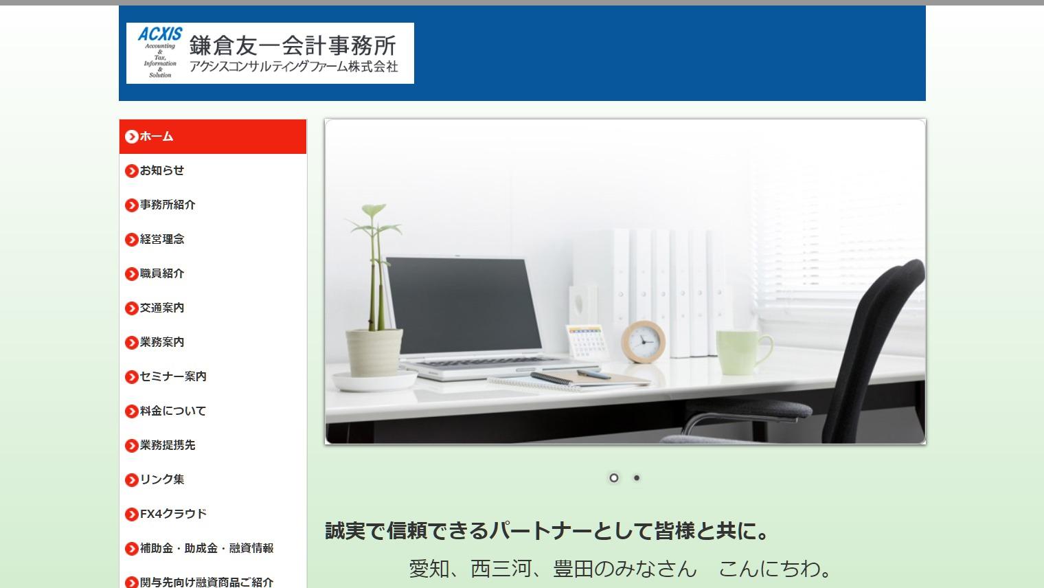 鎌倉友一会計事務所