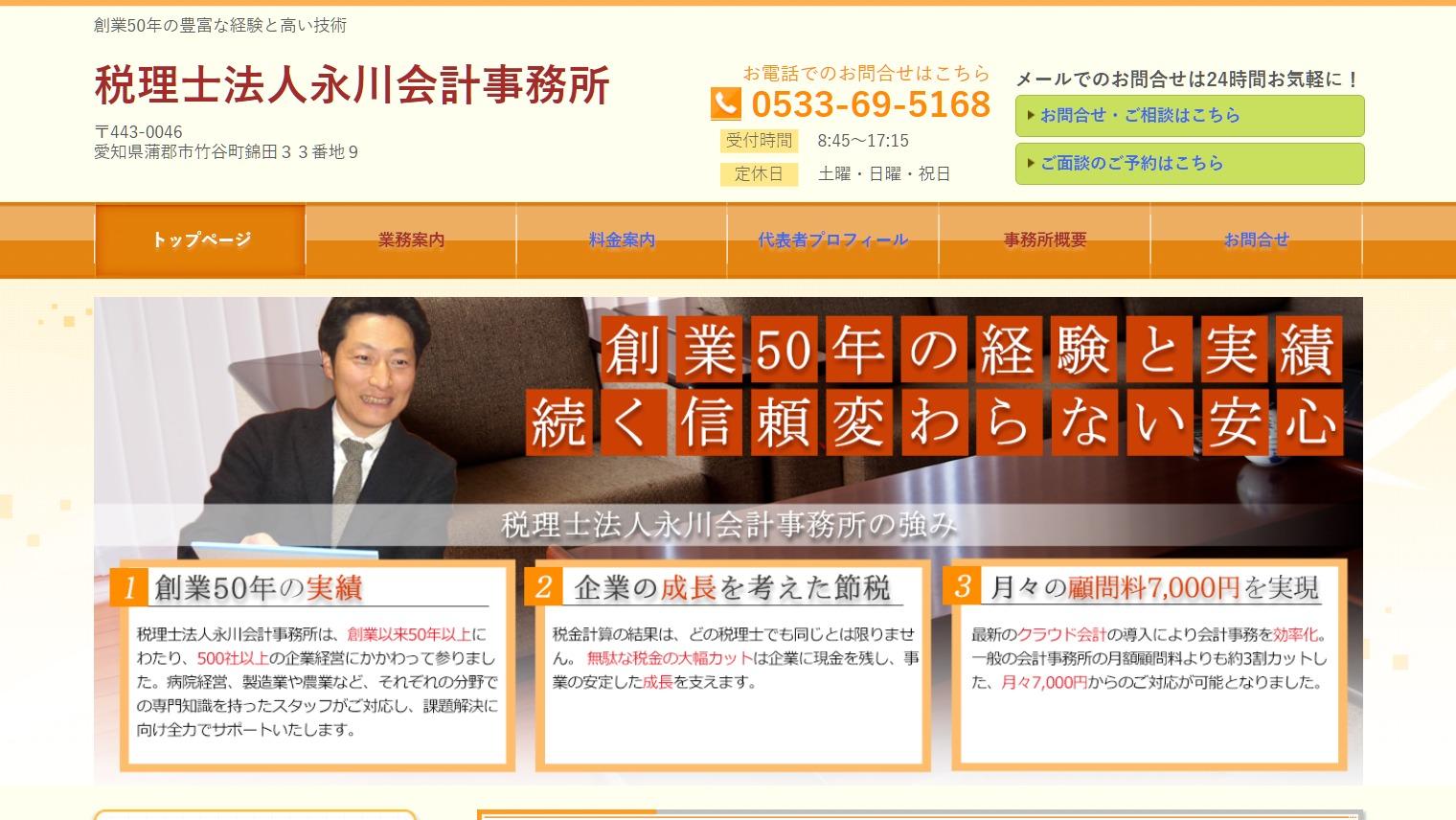 税理士法人永川会計事務所