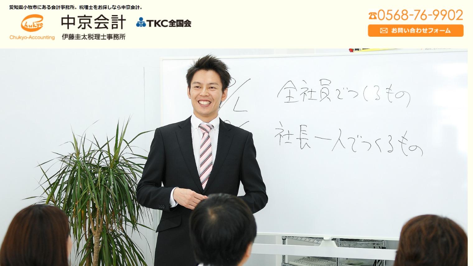 中京会計/伊藤圭太税理士事務所