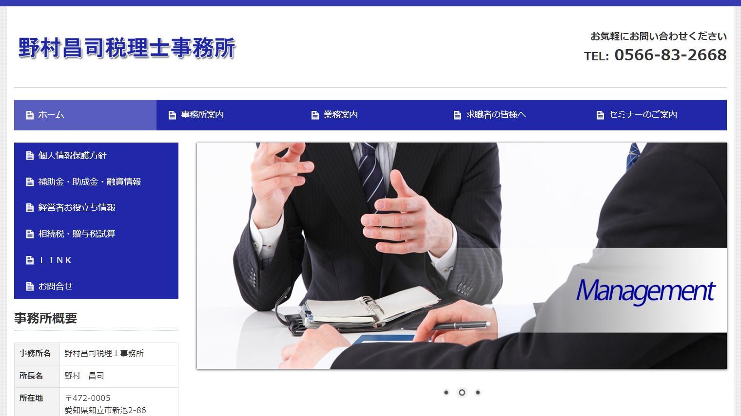 野村昌司税理士事務所