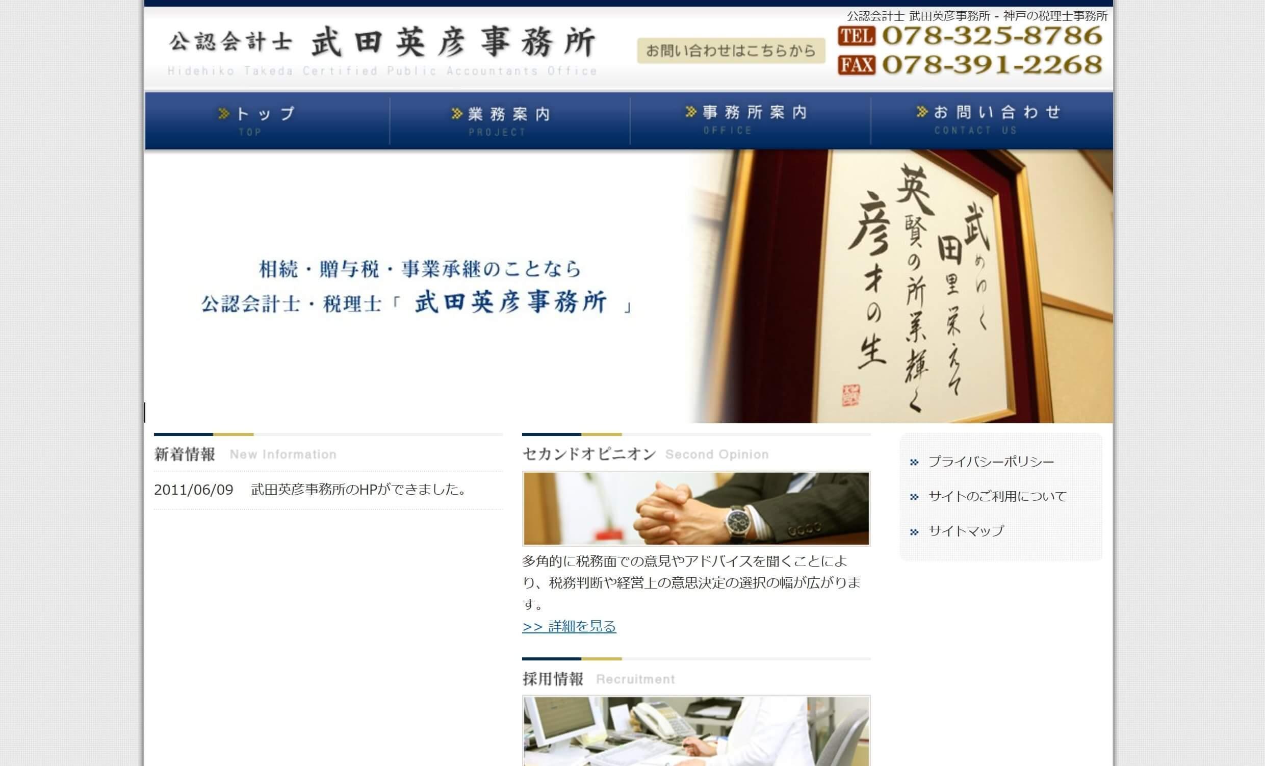 武田英彦公認会計士税理士事務所