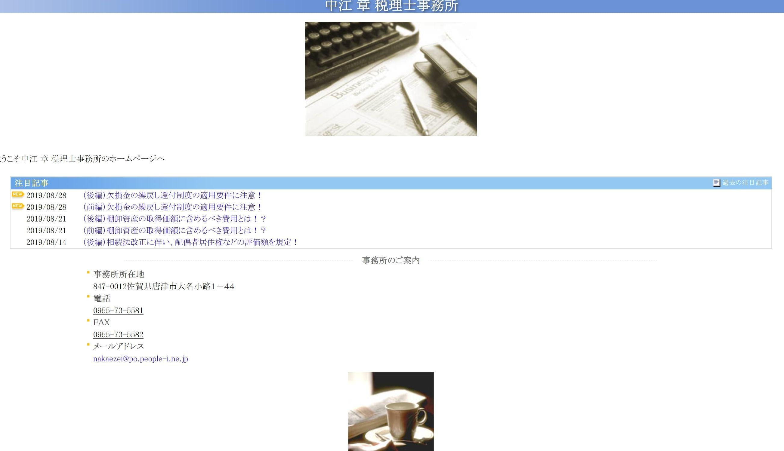 中江税理士事務所