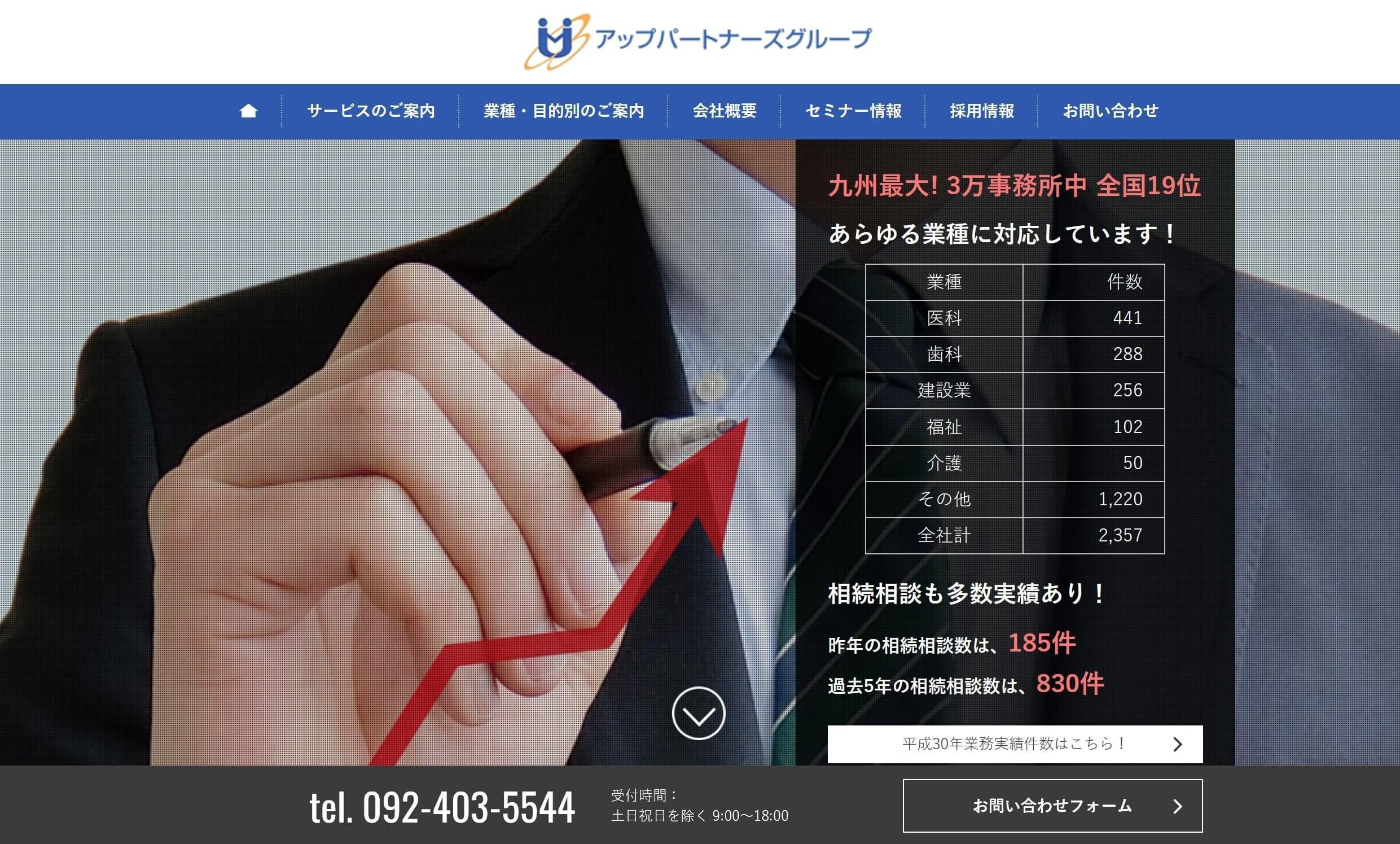 アップパートナーズ(税理士法人)長崎オフィス