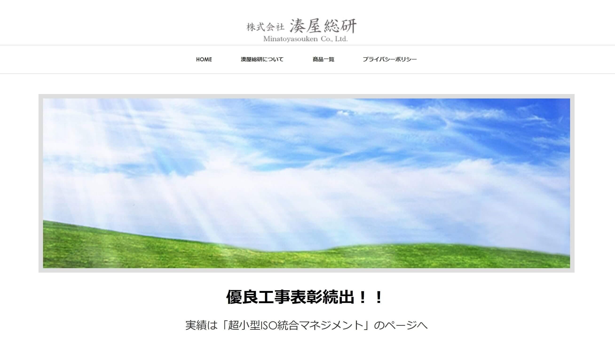 株式会社湊屋総研