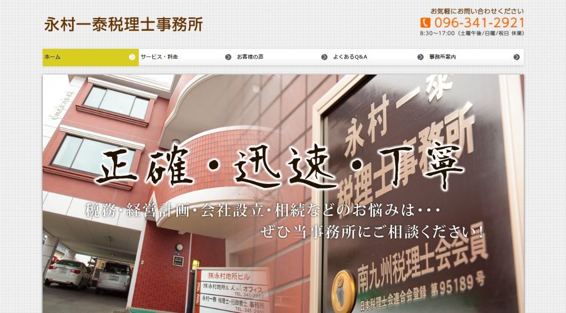 永村税理士事務所