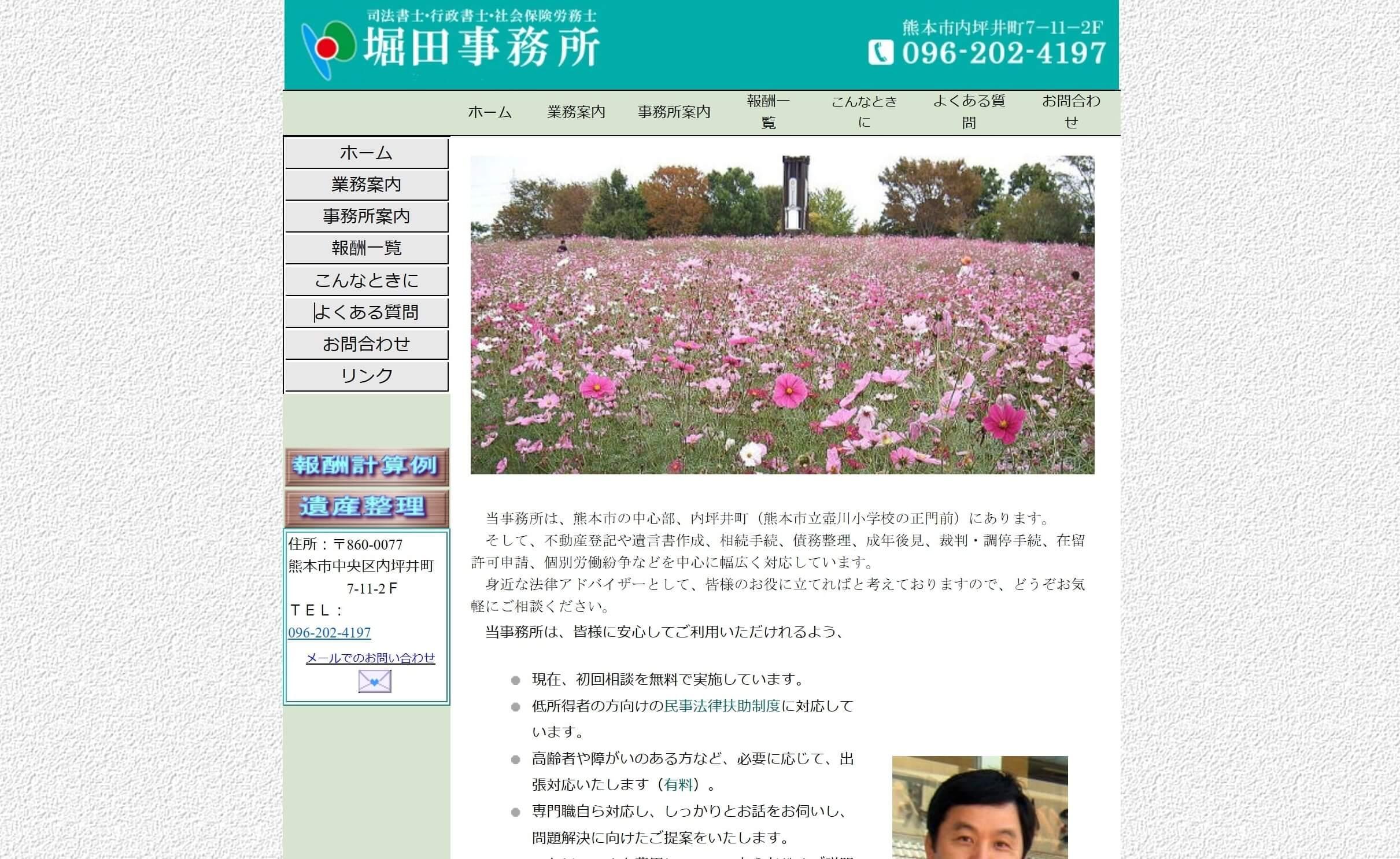 堀田英治司法書士・行政書士・社会保険労務士事務所