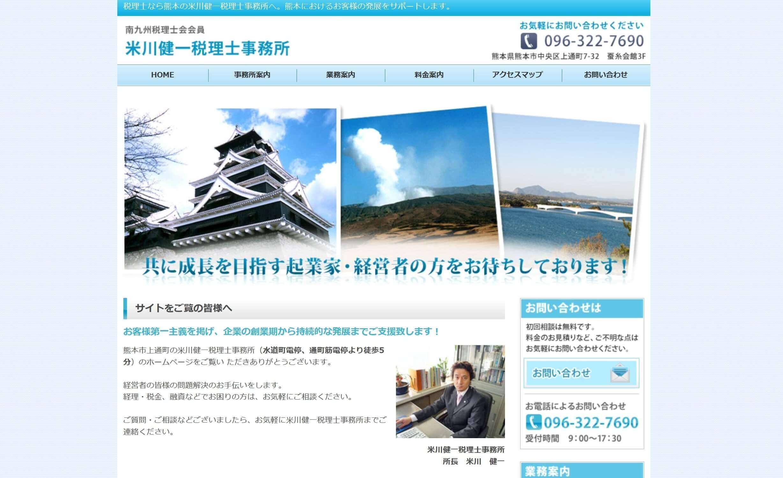 米川健一税理士事務所