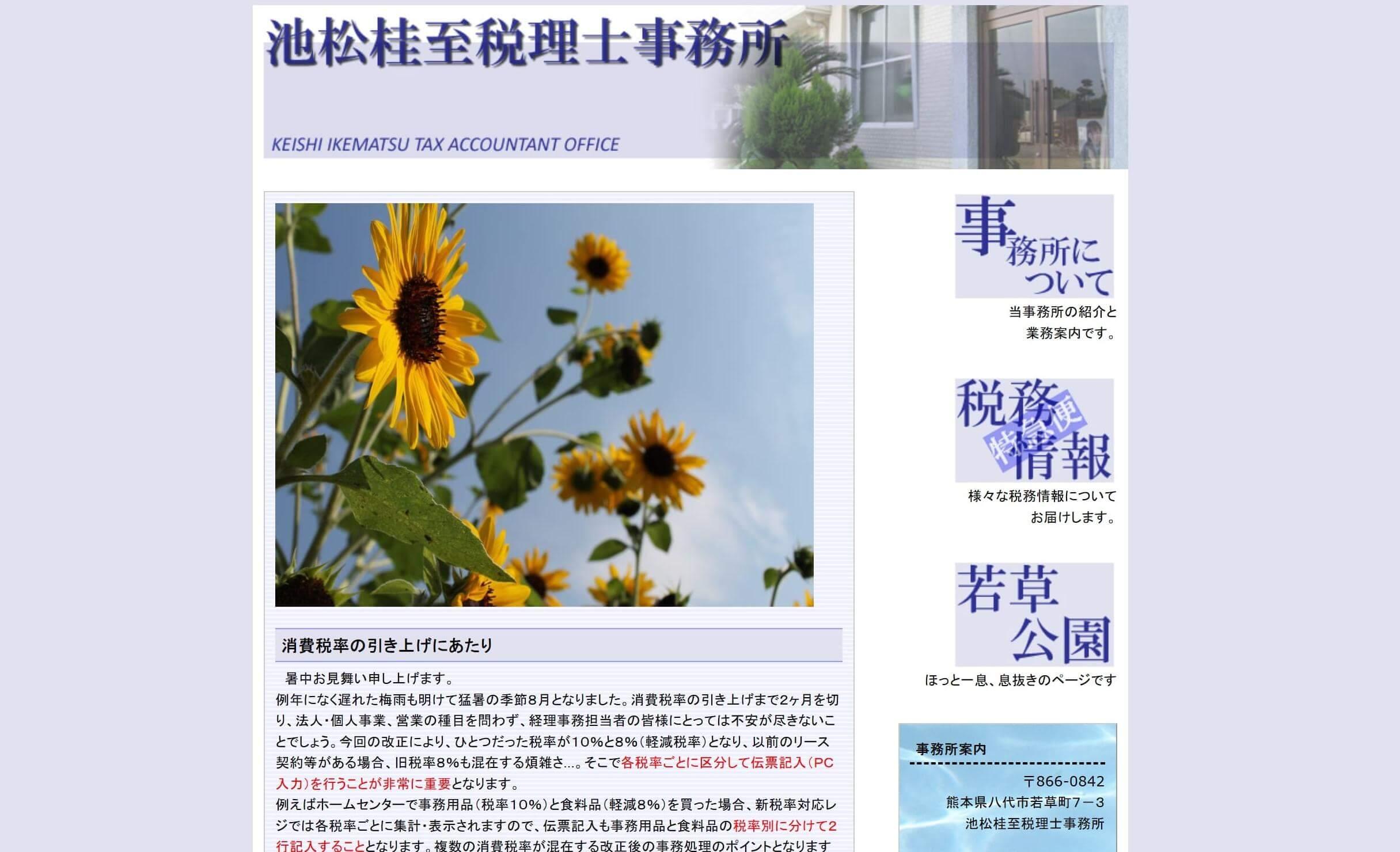 池松桂至税理士事務所