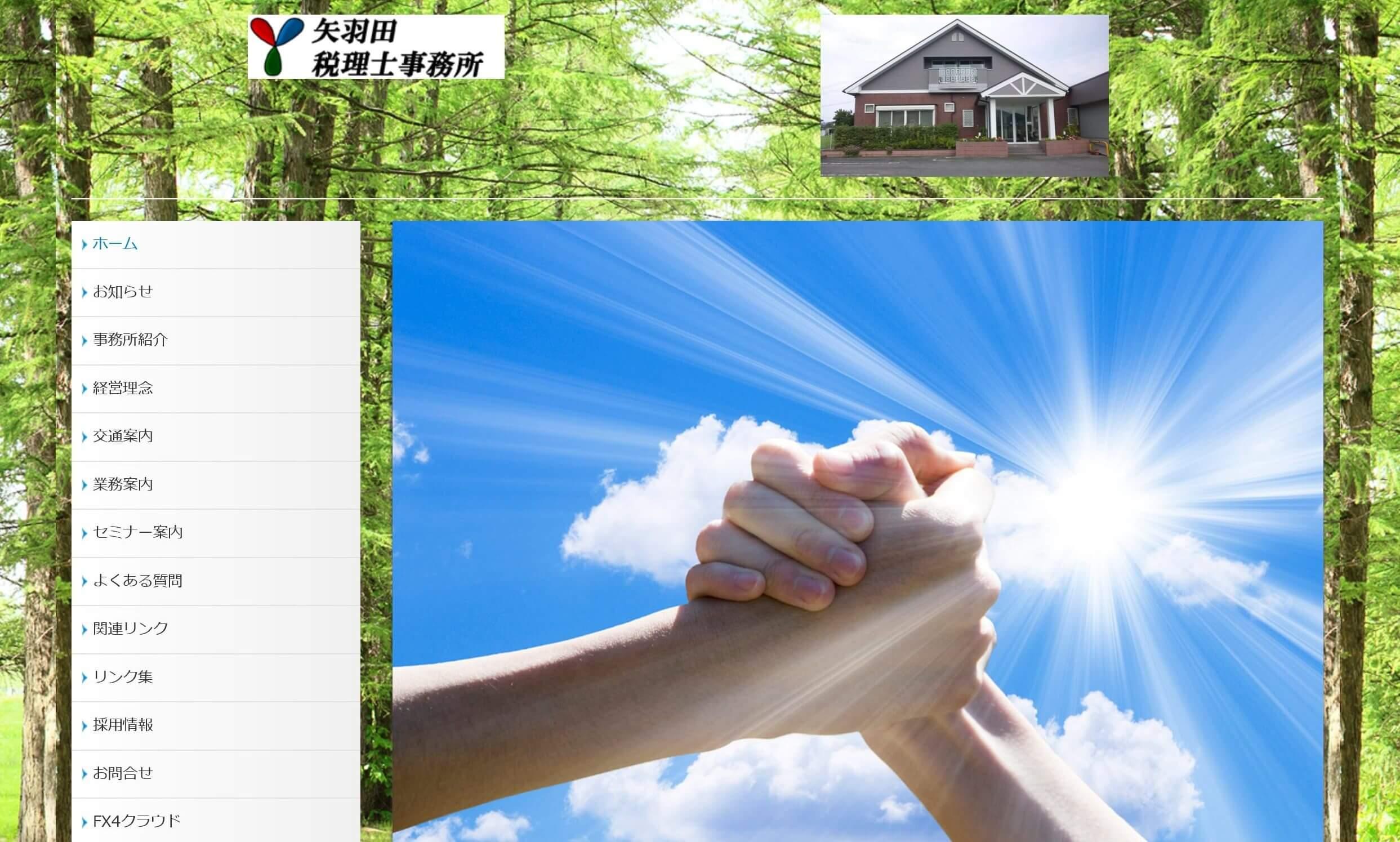 矢羽田税理士事務所