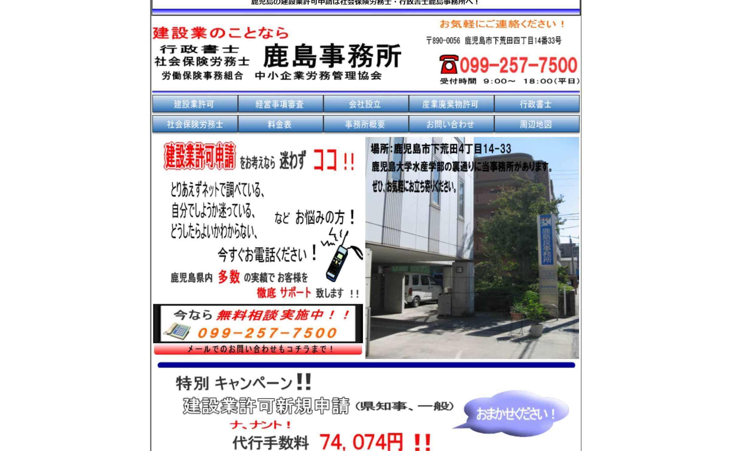 鹿島良社会保険労務士・行政書士事務所