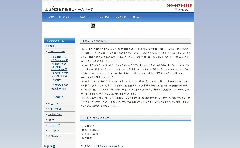 上江洲正美行政書士事務所