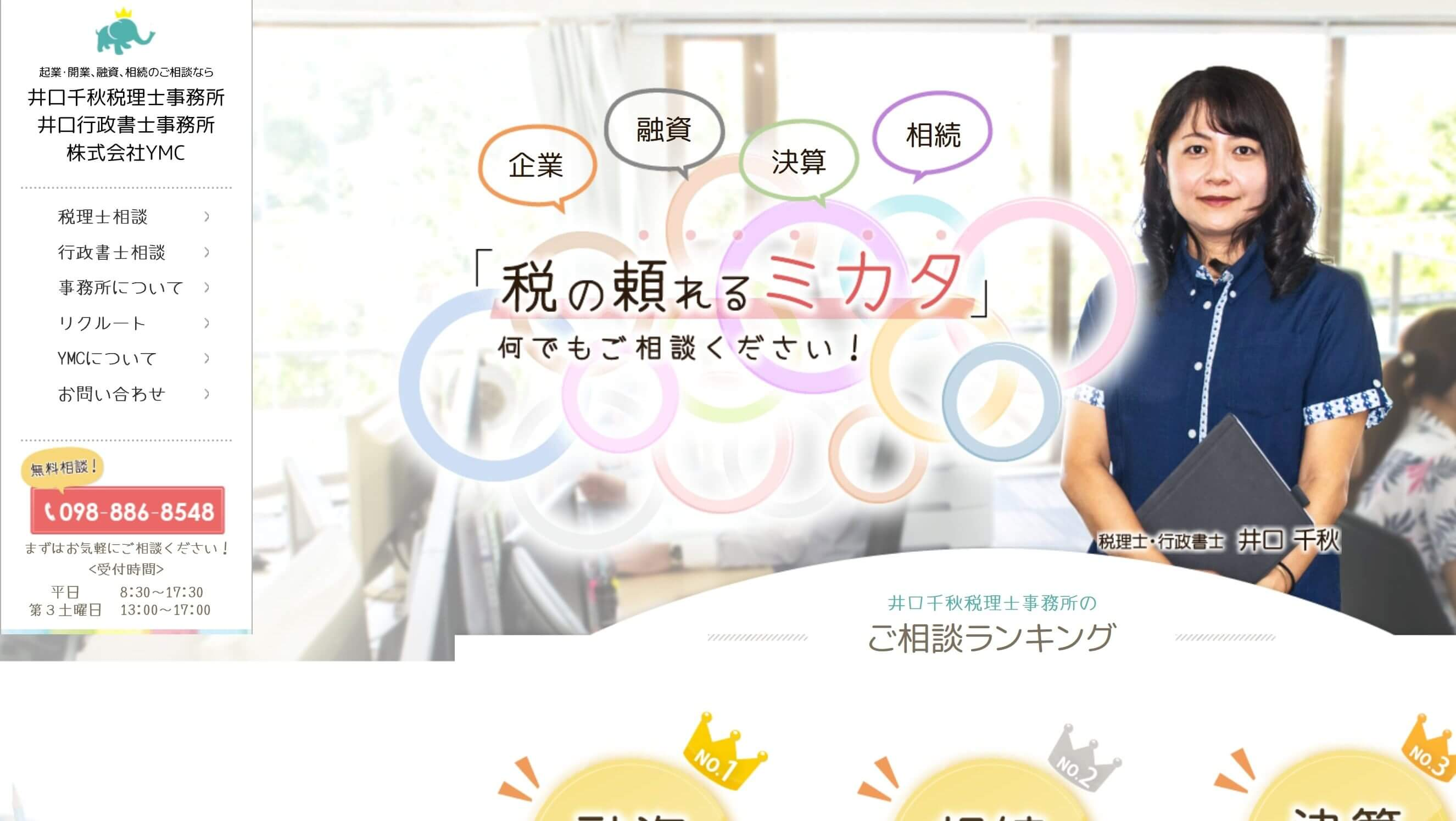 井口千秋税理士事務所